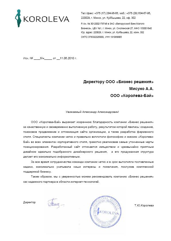 Отзыв для Qmedia.by