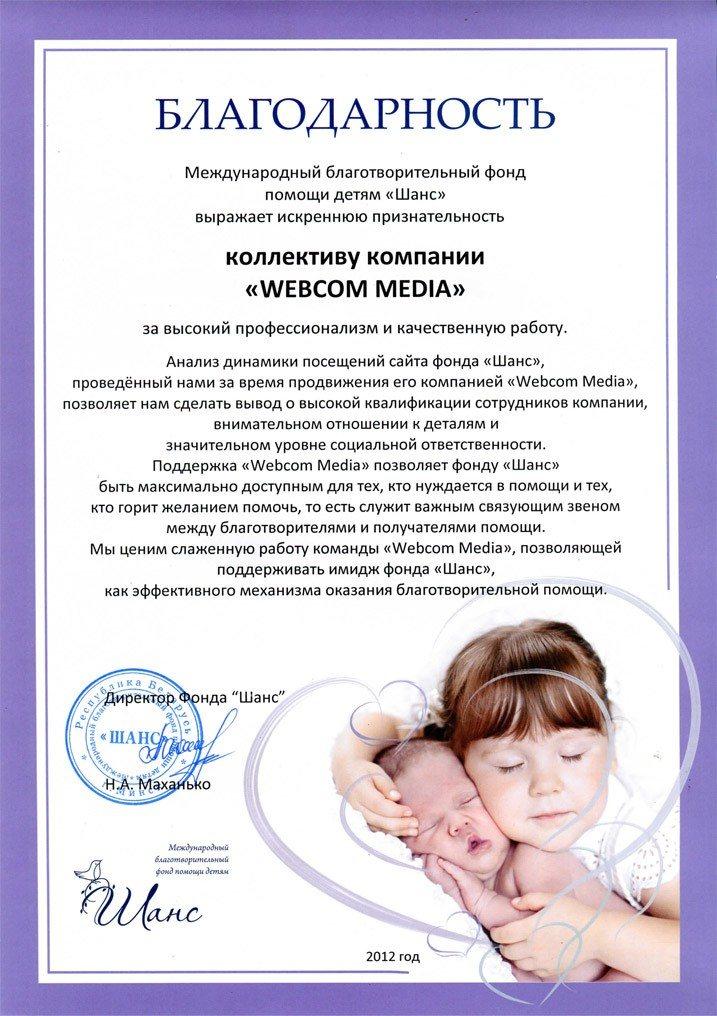 Отзыв для Webcom