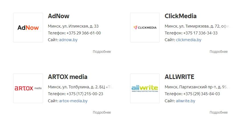 Сертифицированные агентства Яндекс в Минске
