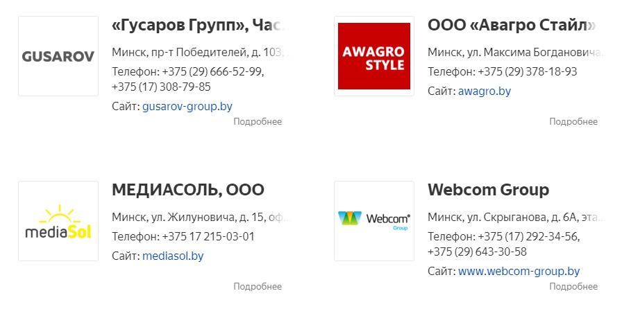 Сертифицированные агентства Яндекс в Беларуси