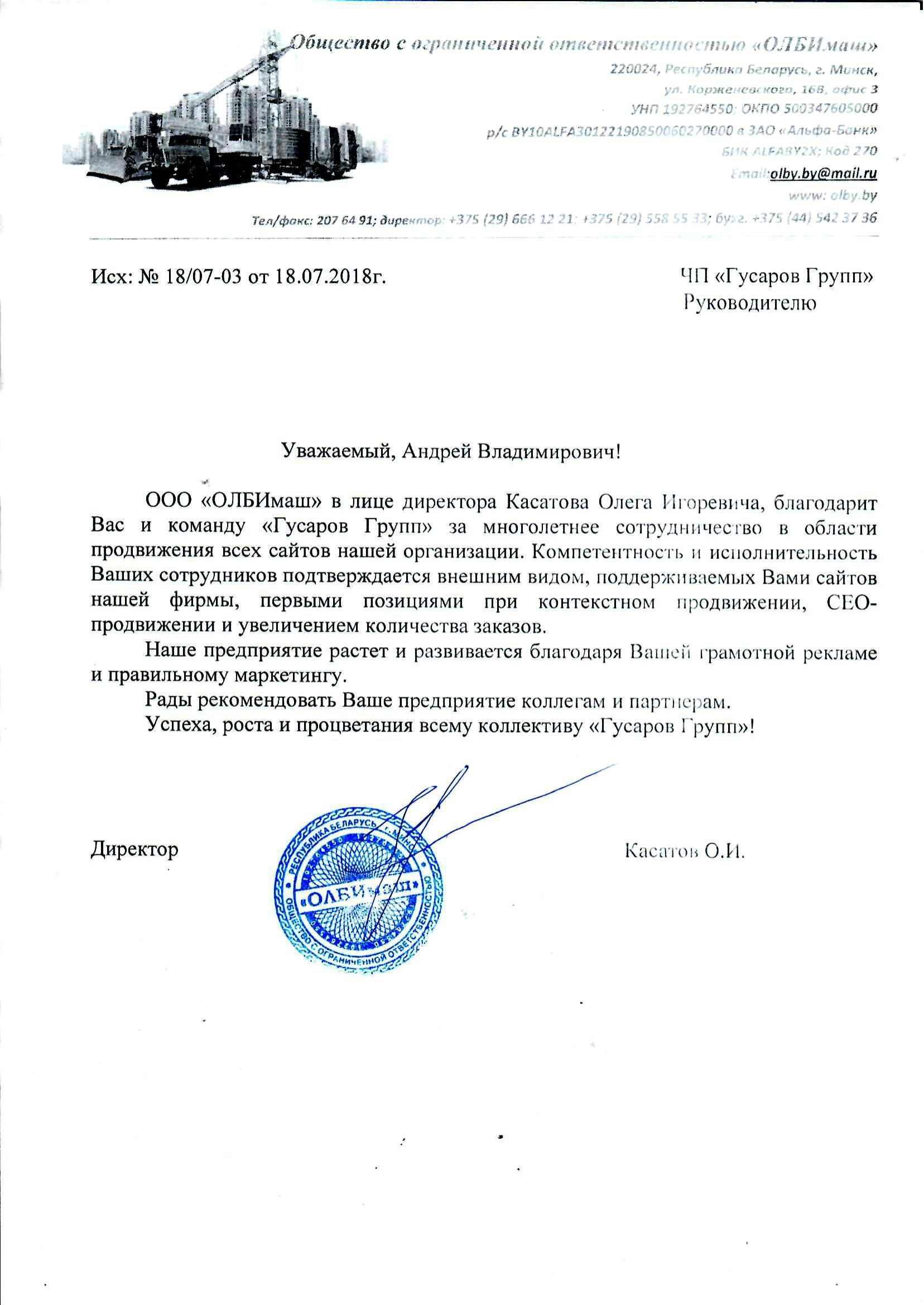 Отзыв ОЛБИмаш