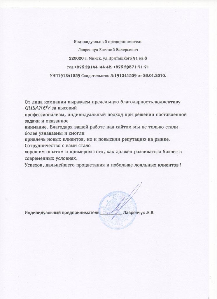 Отзыв о компании GUSAROV от ИП Лавренчук