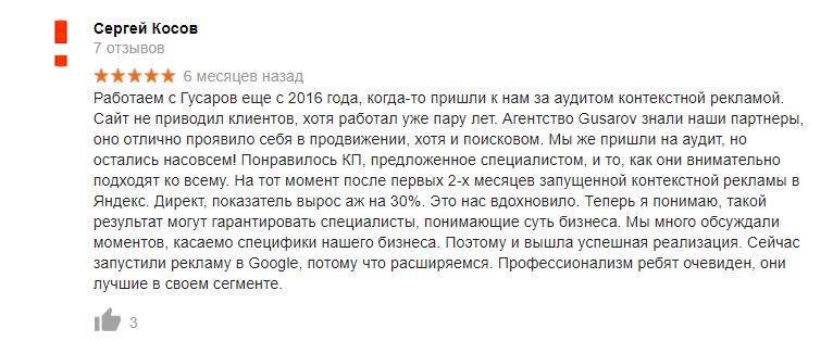 Контекстная реклама от Гусаров отзыв