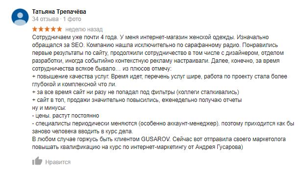 Контекстная реклама GUSAROV