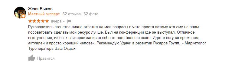 Контекст в Гусаров отзывы