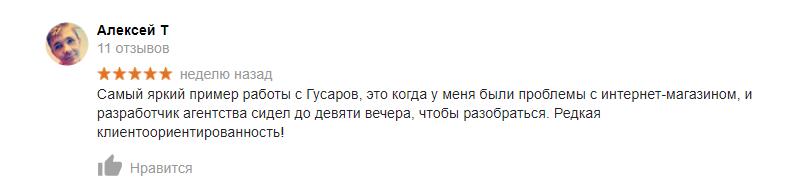 Контекстная реклама от специалистов GUSAROV