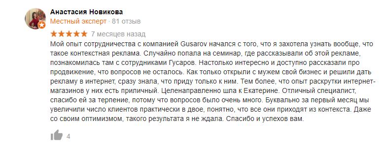 Контекстная реклама в Минске отзывы