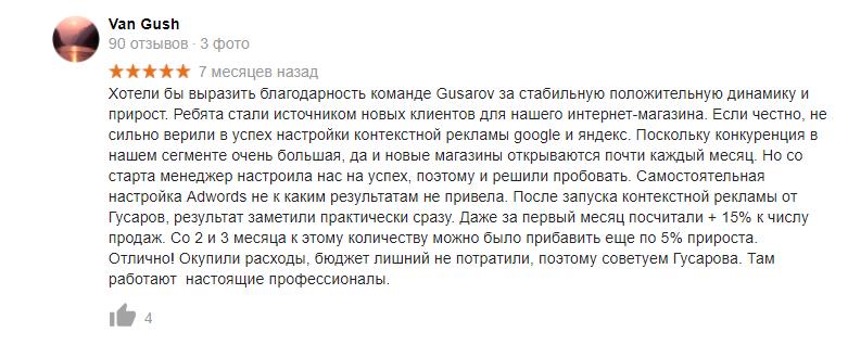 GUSAROV контекстная реклама