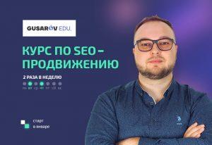 Набор на курс по SEO в Минске: занятия начнутся в январе, а учиться можно даже на своём сайте