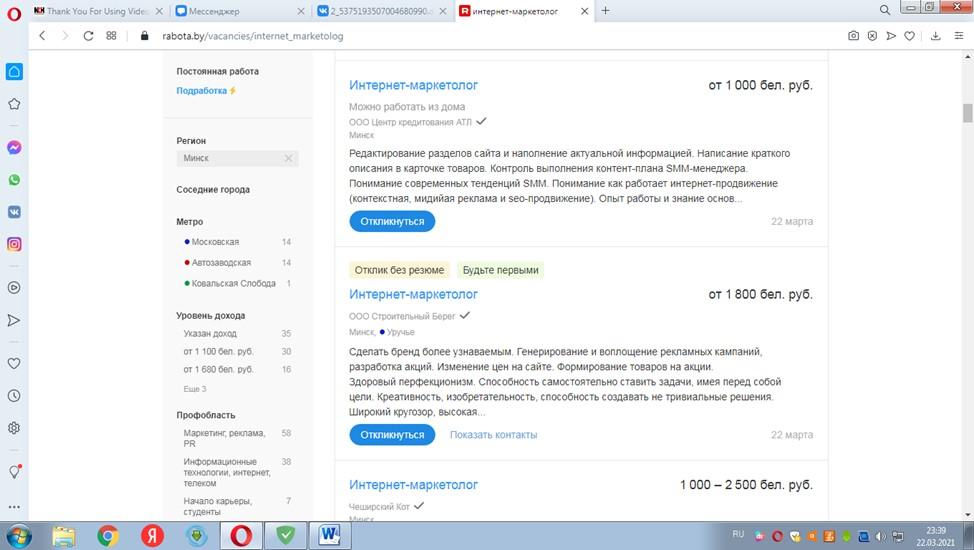 вакансии интернет-маркетолога